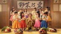 モーニング娘。'14「野菜一日これ一本」CM/メイキング【動画・画像まとめ】